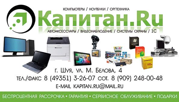 Капитан.ru - магазин компьютерной техники