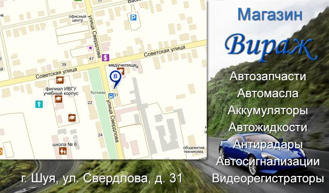 "Автомагазине ""Вираж"" (г. Шуя, ул. Свердлова, д. 31)"