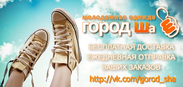 """Интернет-магазине """"Город ША"""" - молодежная одежда"""