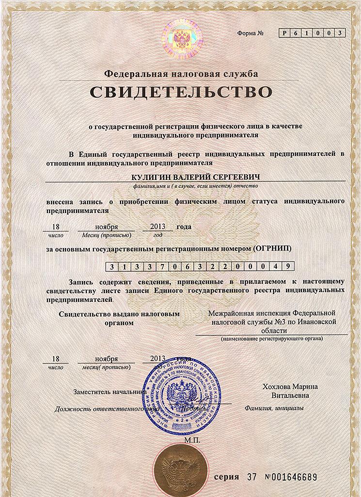 свидетельство о регистрации ИП Кулигин В.С.
