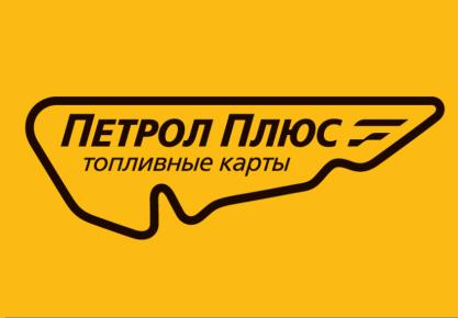 Петрол Плюс