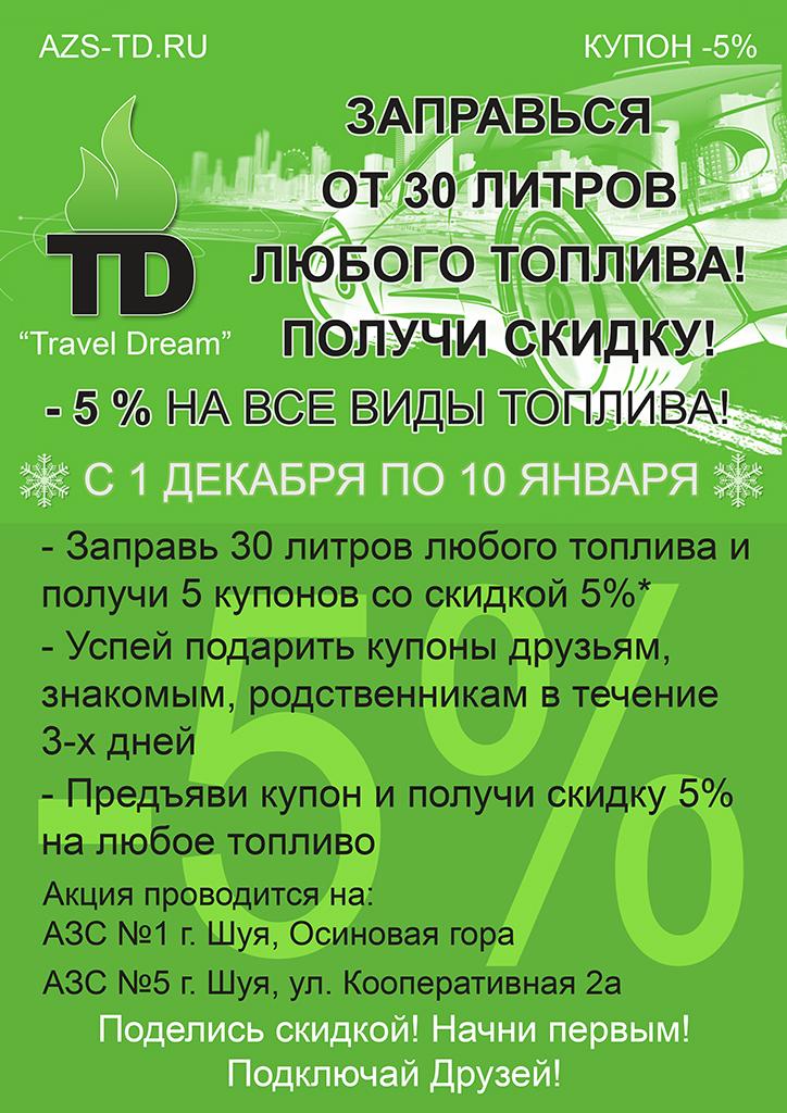 С 1 ДЕКАБРЯ ПО 10 ЯНВАРЯ Сеть АЗС «Travel Dream» проводит АКЦИЮ! «- 5% НА ВСЕ ВИДЫ ТОПЛИВА!»
