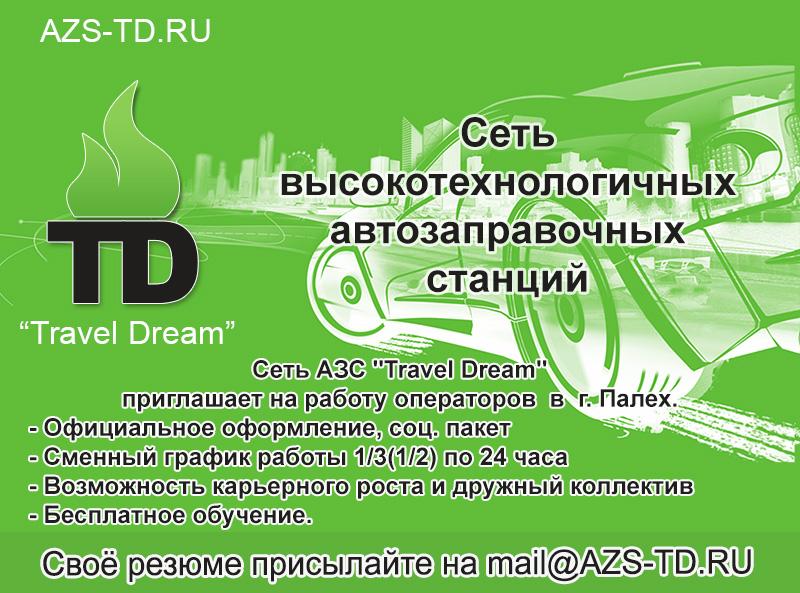 """Сеть АЗС """"Travel Dream"""" приглашает на работу Оператор в г. Плёс"""