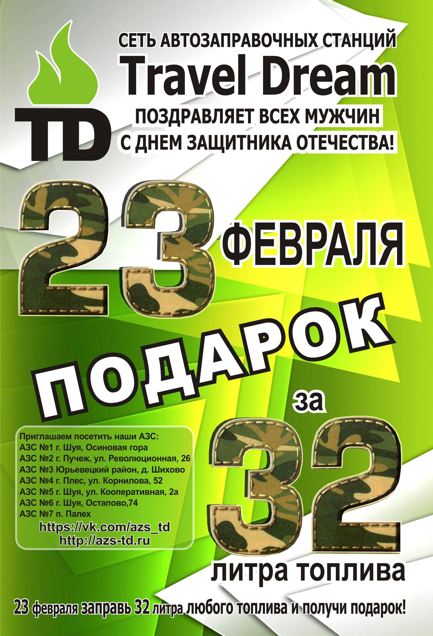 """Акция 23 февраля на ВСЕХ АЗС """"Travel Dream""""!"""