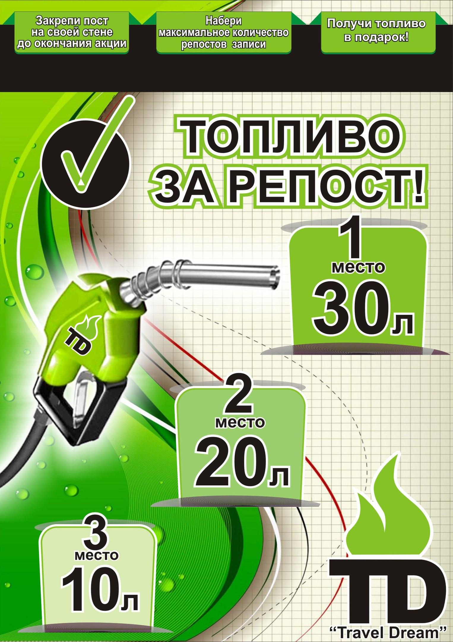 vk.com/azs_td Новая акция!!! ТОПЛИВО ЗА РЕПОСТ!!!