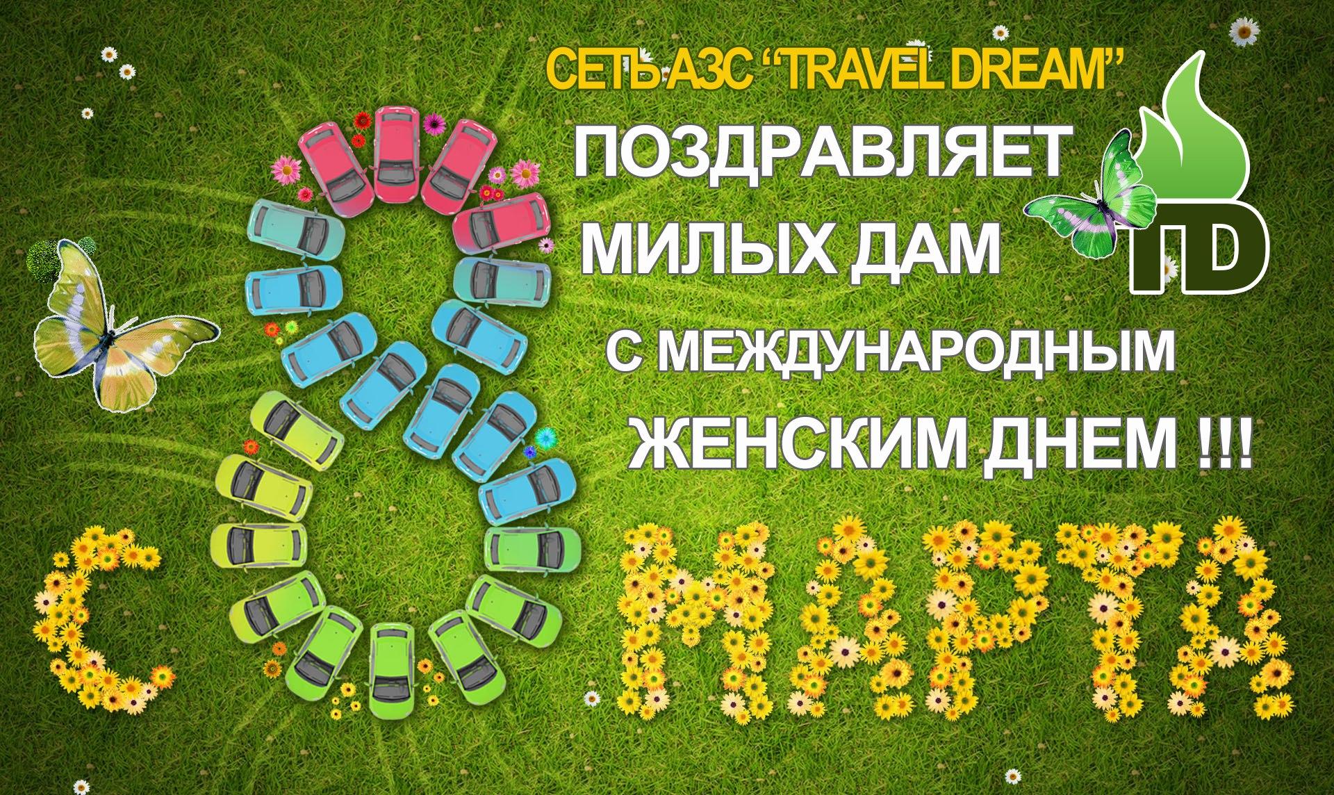 Сеть АЗС Тravel Dream поздравляет милых дам с МЕЖДУНАРОДНЫМ ЖЕНСКИМ ДНЕМ!!!