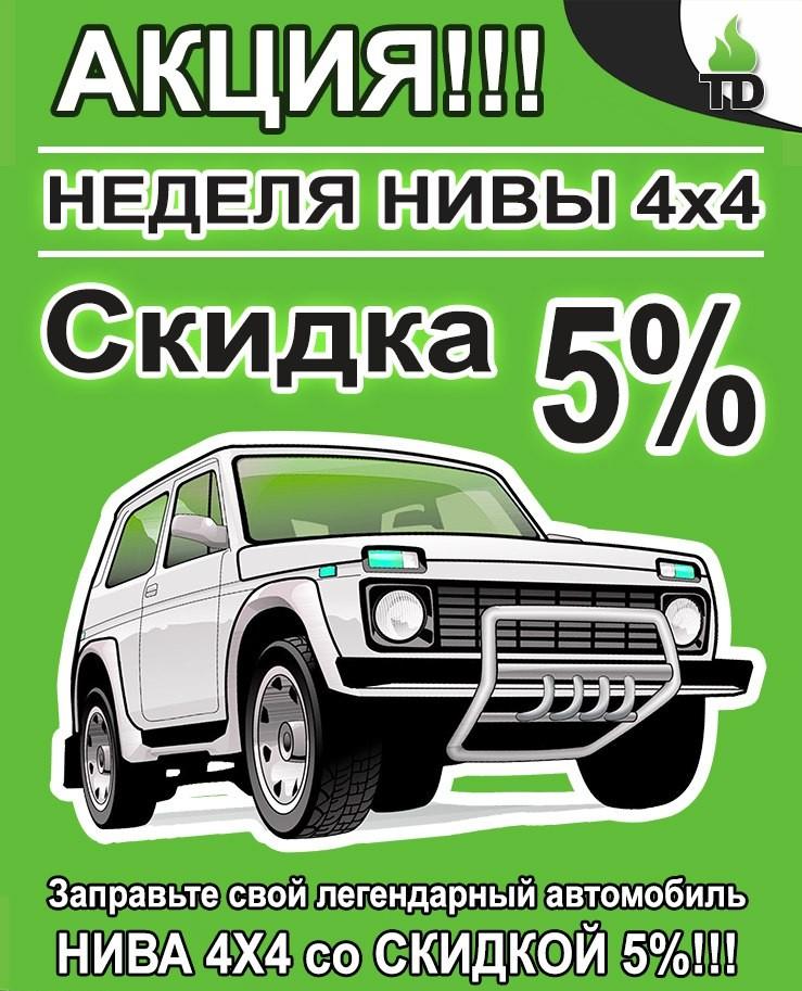 """АКЦИЯ - """"НЕДЕЛЯ НИВЫ 4X4"""""""