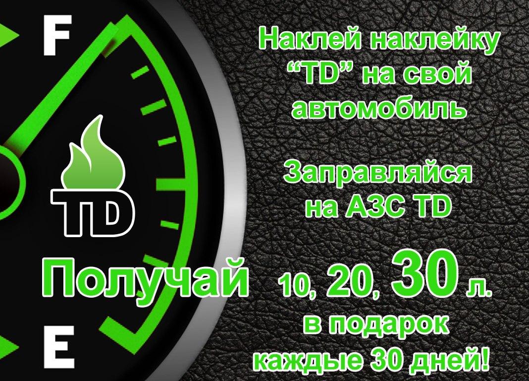 """Акция - Я заправляюсь на АЗС """"TD"""" -2018"""