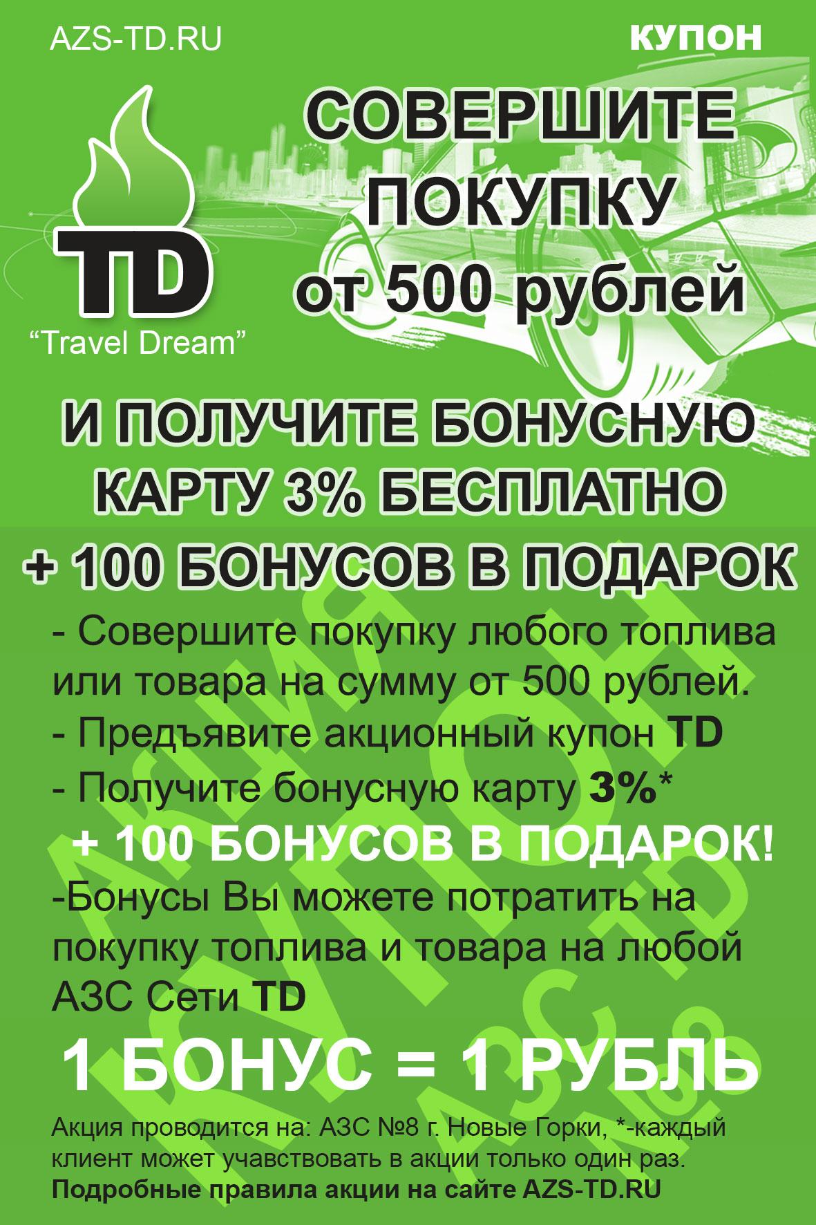 "АКЦИЯ – ""Купон TD "" на АЗС ""TD"" №8 c.Новые Горки"