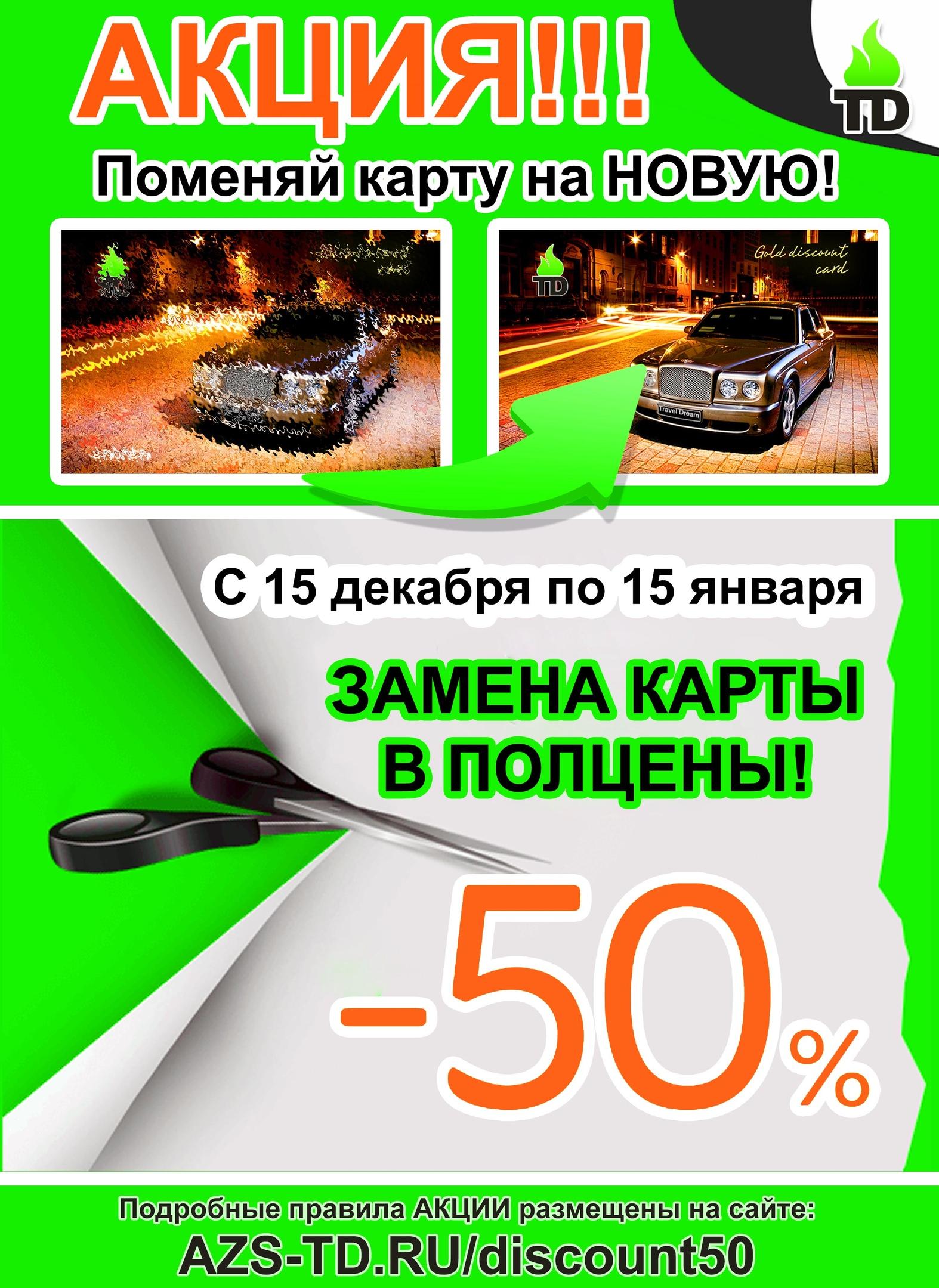 """АКЦИЯ – """"ЗАМЕНА КАРТЫ В ПОЛЦЕНЫ!"""""""