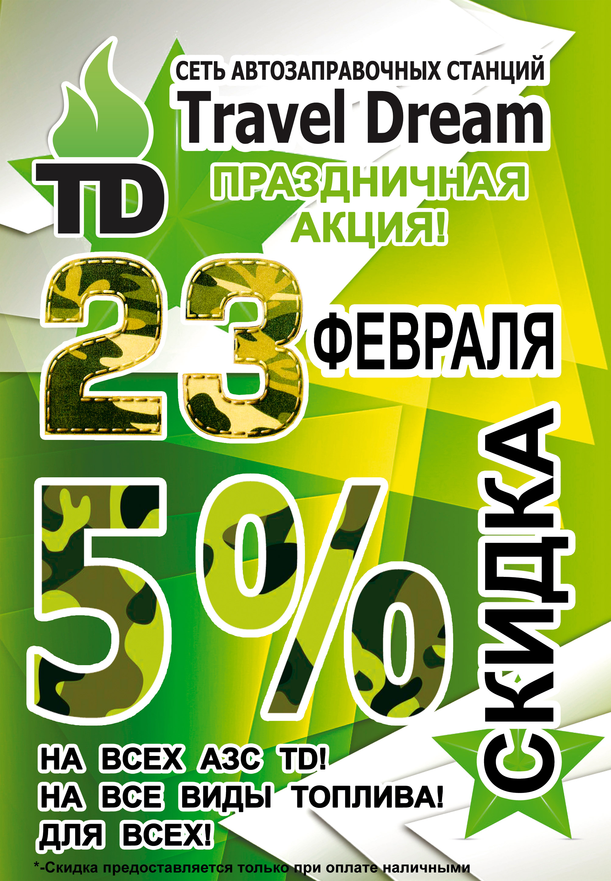 АКЦИЯ – 5 % НА ЛЮБОЕ ТОПЛИВО!!!