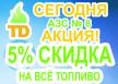 АКЦИЯ!!! ВЕСЬ АВГУСТ!!! !!!5%- СКИДКА НА ВСЕ ТОПЛИВО!!! !!!НА АЗС TD №8!!!