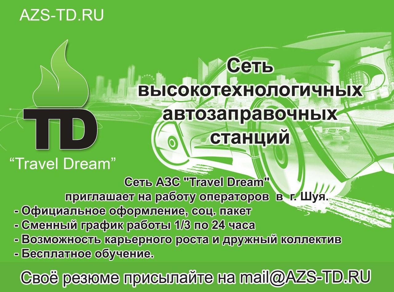 """Сеть АЗС """"Travel Dream"""" ПРИГЛАШАЕТ НА РАБОТУ ОПЕРАТОРОВ В г. ШУЯ."""