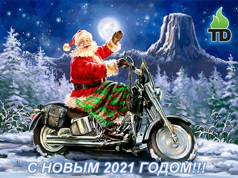 АЗС TD С НОВЫМ 2021 ГОДОМ!!!